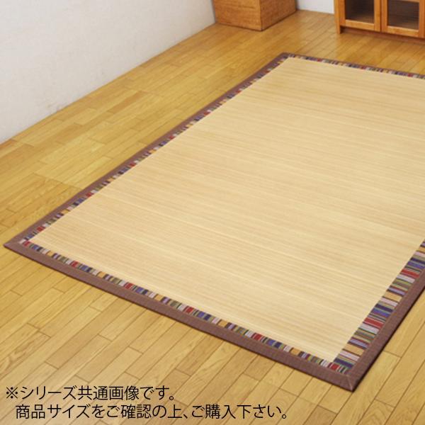【代引き・同梱不可】ふっくら 竹カーペット 『DXスミス』 ブラウン 180×240cm 5349280