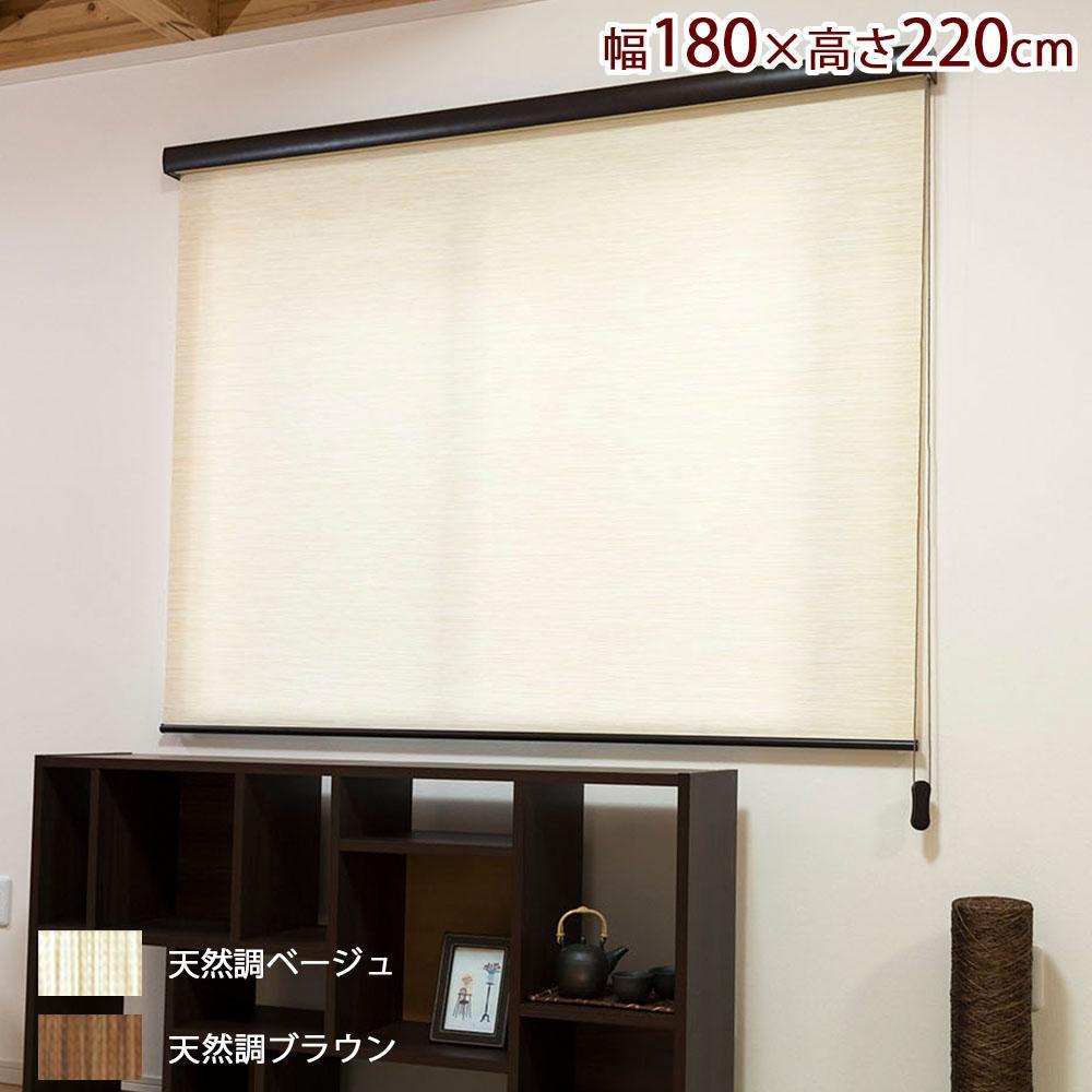 【代引き・同梱不可】ロールスクリーン エクシヴ ナチュラルタイプ 幅180×高さ220cmボックスタイプ コードクリップ 紫外線