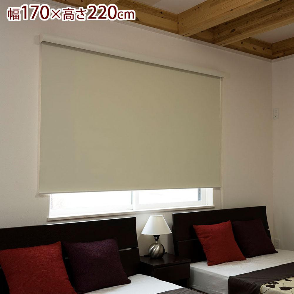 【代引き・同梱不可】ロールスクリーン エクシヴ 幅170×高さ220cm 防炎遮光ベージュ L3571自然 コードクリップ 紫外線