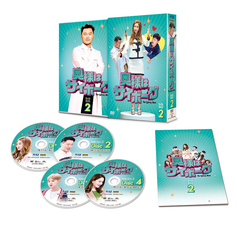 【代引き・同梱不可】奥様はサイボーグ DVD-BOX2 TCED-4235韓国 ロボット ドラマ