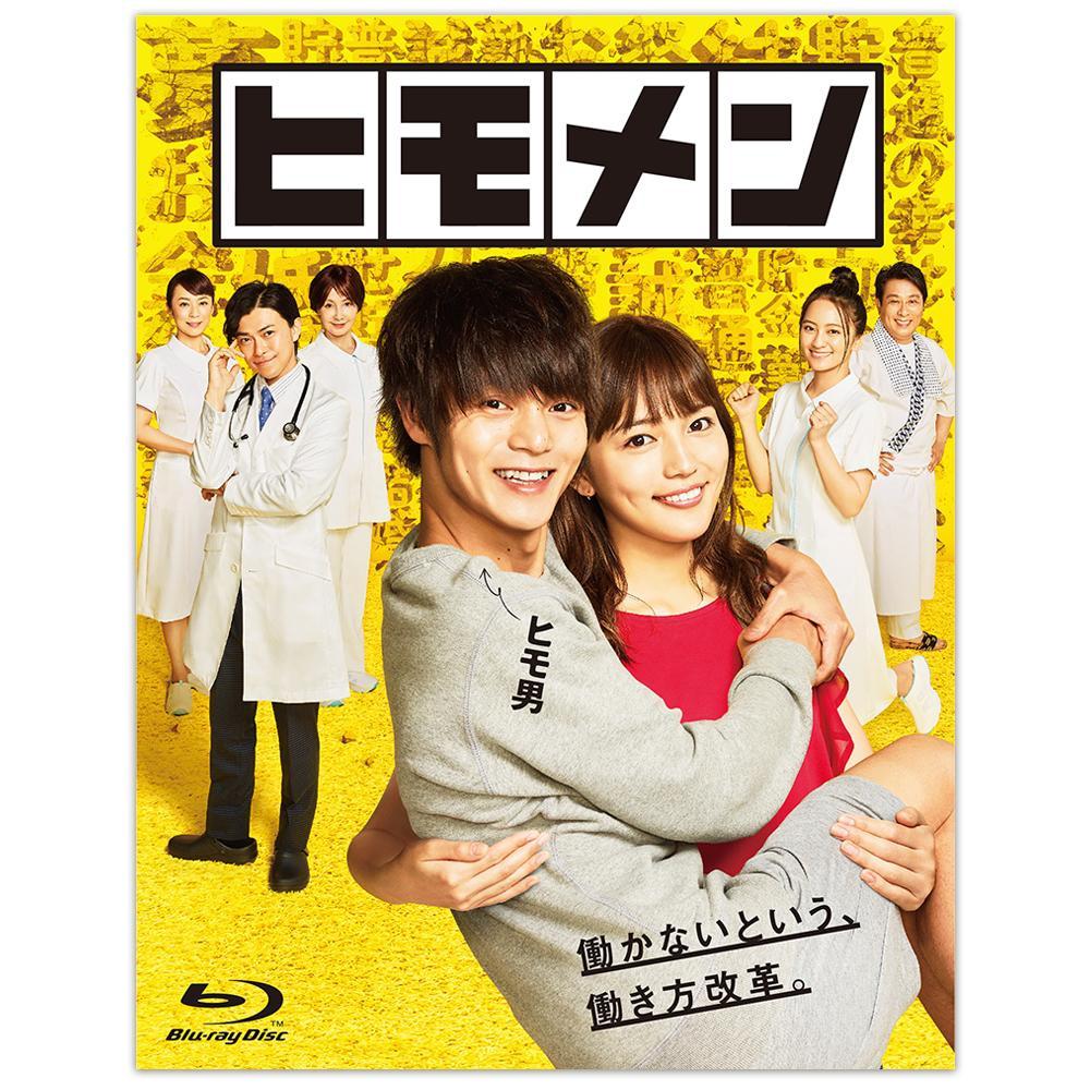 【代引き・同梱不可】ヒモメン Blu-ray BOX TCBD-0775ドラマ 働かない 2018年