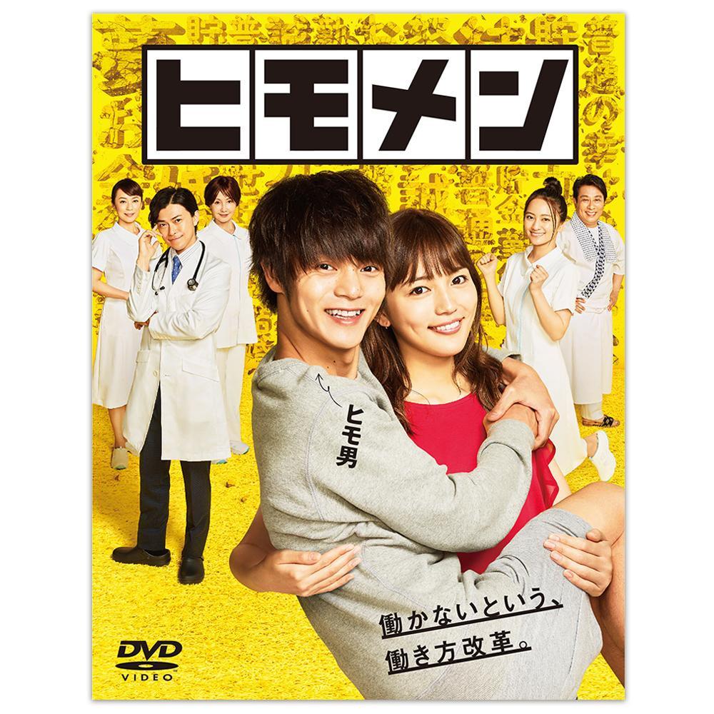 【代引き・同梱不可】ヒモメン DVD-BOX TCED-4225コメディ 働き方改革 ヒモ男