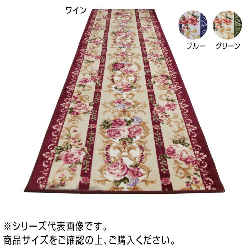 【代引き・同梱不可】マリア 廊下敷 廊下マット 80×540cm