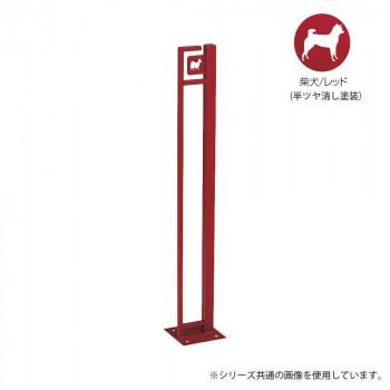 【代引き・同梱不可】美濃クラフト かもん DOG-SUTEKKI ドッグステッキ 柴犬 レッド DOG-SS-1-RE