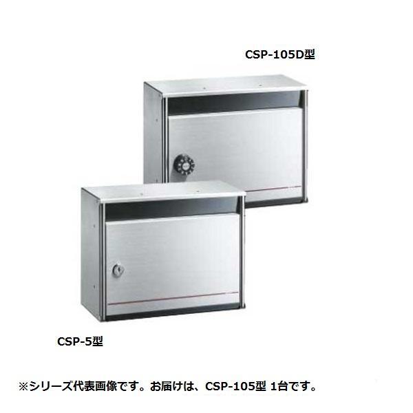 【代引き・同梱不可】ダイケン ポスト 集合郵便受 静音ダイヤル錠タイプ CSP-105D