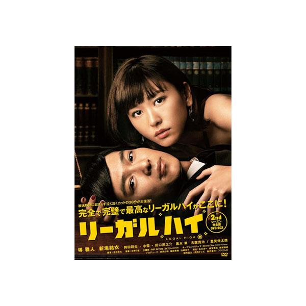 【代引き・同梱不可】リーガルハイ 2ndシーズン 完全版 DVD-BOX TCED-2066