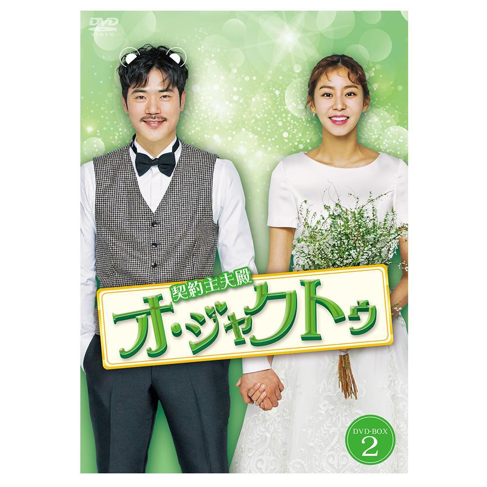 【代引き・同梱不可】契約主夫殿オ・ジャクトゥ DVD-BOX2 KEDV-0641