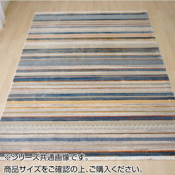 【代引き・同梱不可】トルコ製 ウィルトン織カーペット 『ルーン』 ブルー 約200×250cm 2345459