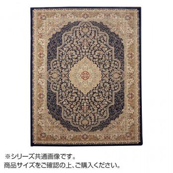【代引き・同梱不可】トルコ製 ウィルトン織カーペット 『ベルミラ』 ネイビー 約200×250cm 2330629