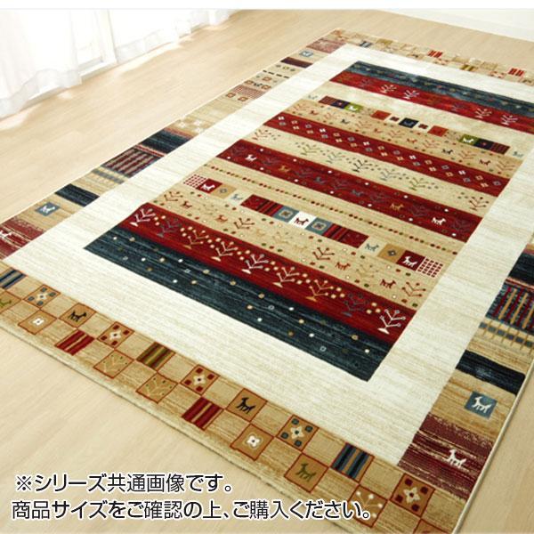 【代引き・同梱不可】トルコ製 ウィルトン織カーペット 『モンデリー』 ベージュ 約200×300cm 2343169