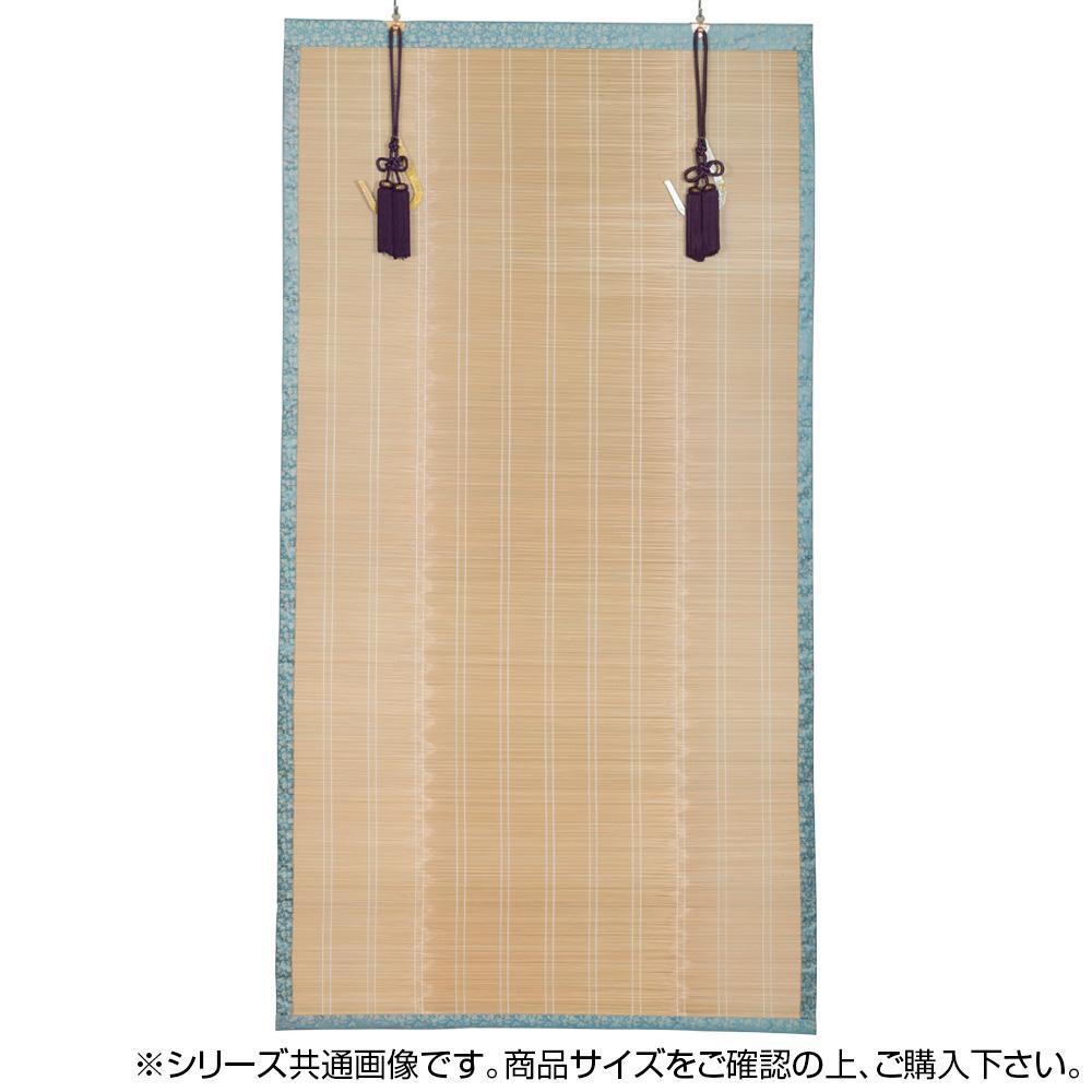 【代引き・同梱不可】お座敷八女すだれ 間中サイズ 約88×172cm SUY88521