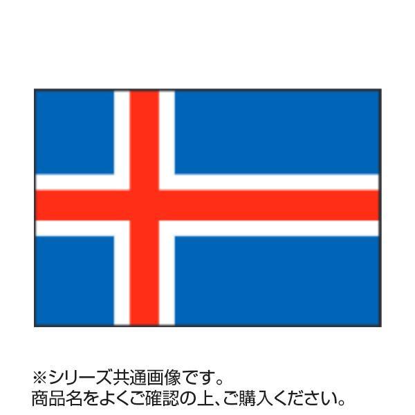 【代引き・同梱不可】世界の国旗 万国旗 アイスランド 70×105cm