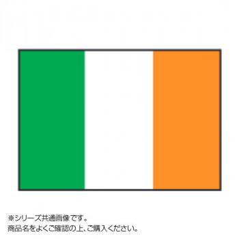 【代引き・同梱不可】世界の国旗 万国旗 アイルランド 120×180cm
