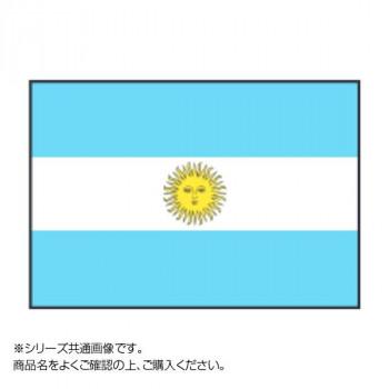 【代引き・同梱不可】世界の国旗 万国旗 アルゼンチン 120×180cm