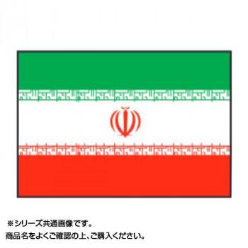【代引き・同梱不可】世界の国旗 万国旗 イラン 140×210cm