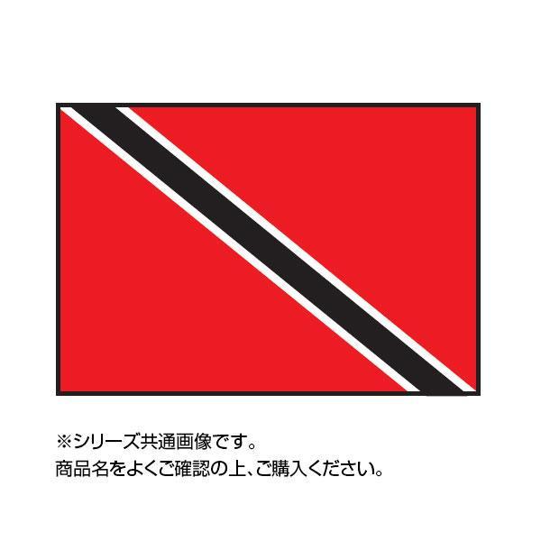 【代引き・同梱不可】世界の国旗 万国旗 トリニダードトバコ 70×105cm