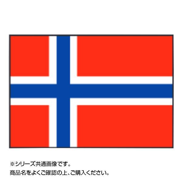 【代引き・同梱不可】世界の国旗 万国旗 ノルウェー 70×105cm