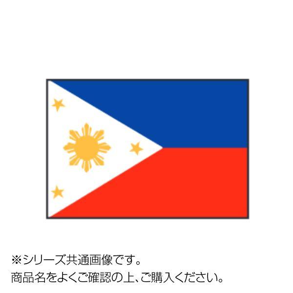 【代引き・同梱不可】世界の国旗 万国旗 フィリピン 70×105cm
