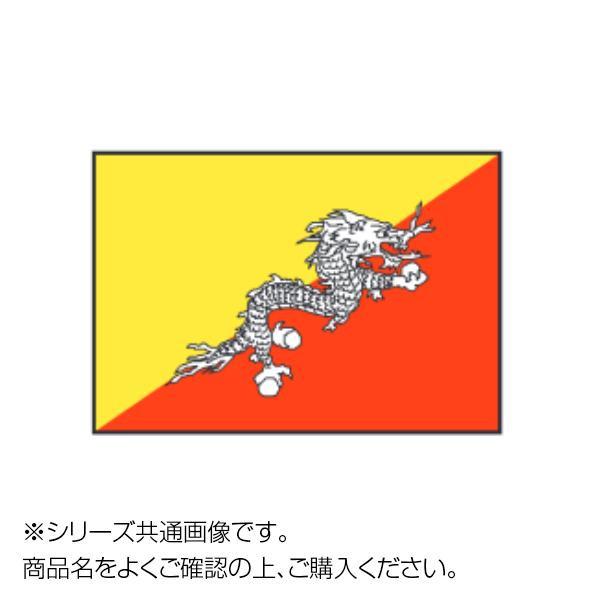 【代引き・同梱不可】世界の国旗 万国旗 ブータン 90×135cm