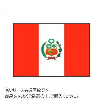 【代引き・同梱不可】世界の国旗 万国旗 ペルー 120×180cm