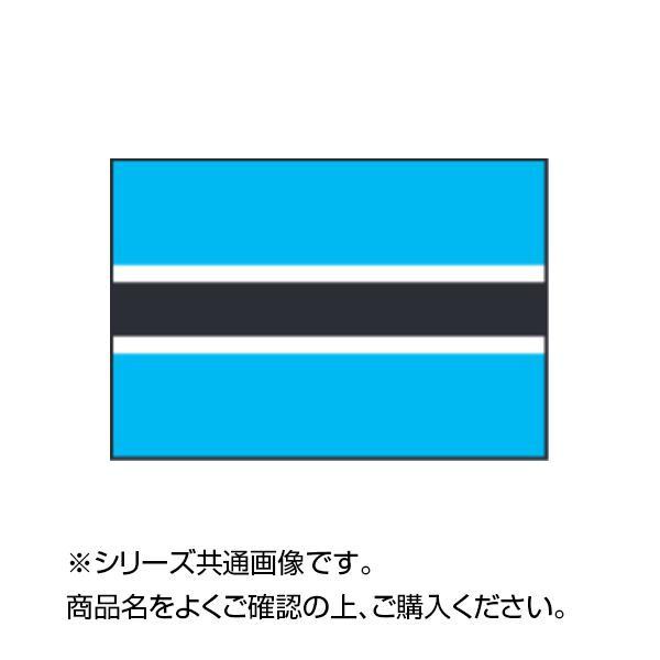 【代引き・同梱不可】世界の国旗 万国旗 ボツワナ 70×105cm