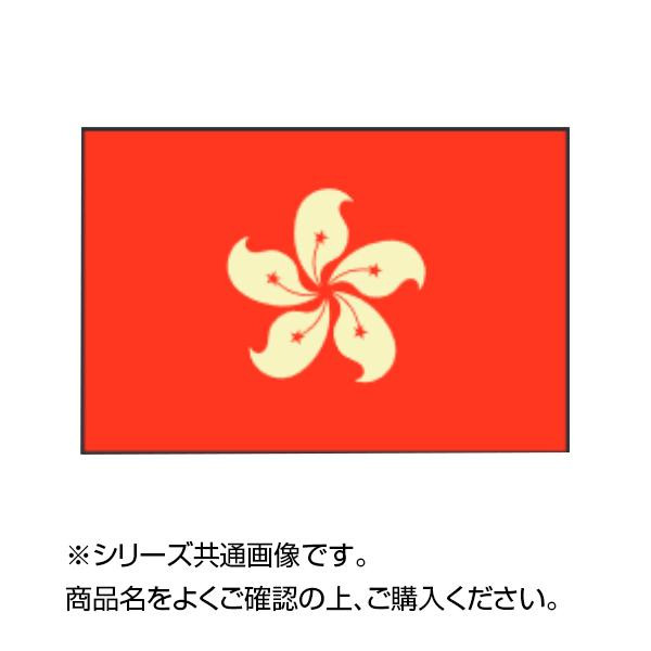 【代引き・同梱不可】世界の国旗 万国旗 香港 90×135cm