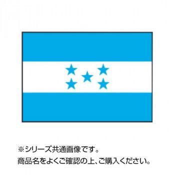 【代引き・同梱不可】世界の国旗 万国旗 ホンジュラス 120×180cm