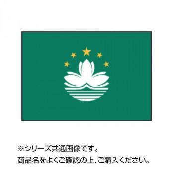 【代引き・同梱不可】世界の国旗 万国旗 マカオ 120×180cm