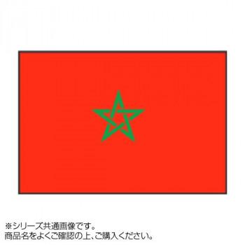 【代引き・同梱不可】世界の国旗 万国旗 モロッコ 140×210cm