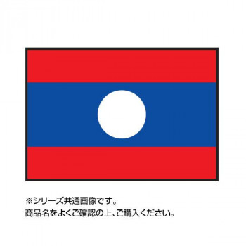 【代引き・同梱不可】世界の国旗 万国旗 ラオス 120×180cm