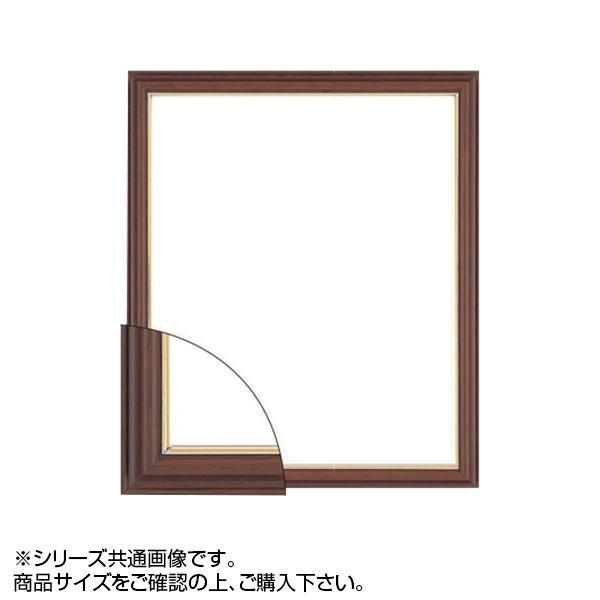 【代引き・同梱不可】大額 5703(魁3) デッサン額 大判 ブラウン