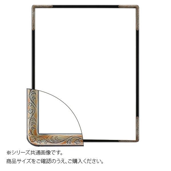 【代引き・同梱不可】大額 7200 デッサン額 PREMIER 三三 ブラック