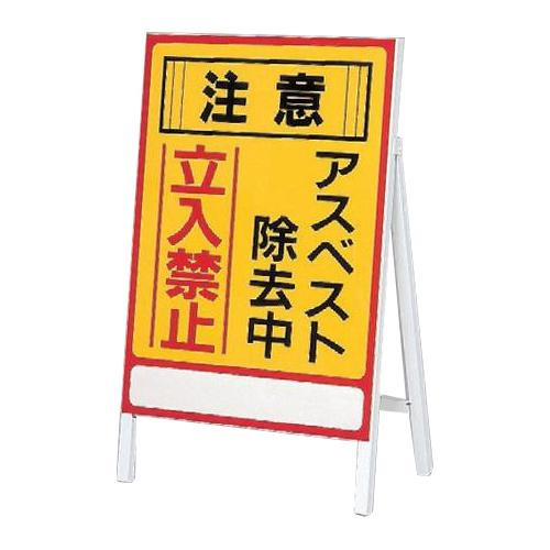 【代引き・同梱不可】アスベスト標識 アスベスト- 1 033101