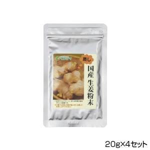 【代引き・同梱不可】純正食品マルシマ 国産 生姜粉末 20g×4セット 2504