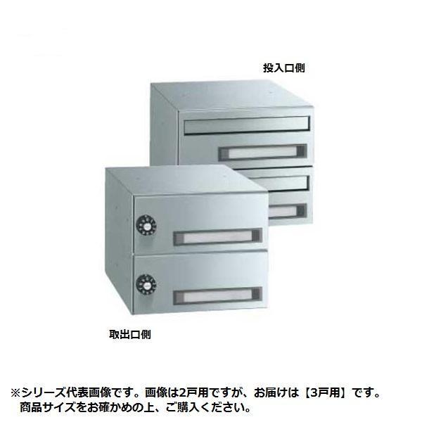 【代引き・同梱不可】ダイケン ポスト 集合郵便受 屋内仕様 3戸用 CSP-205-3D