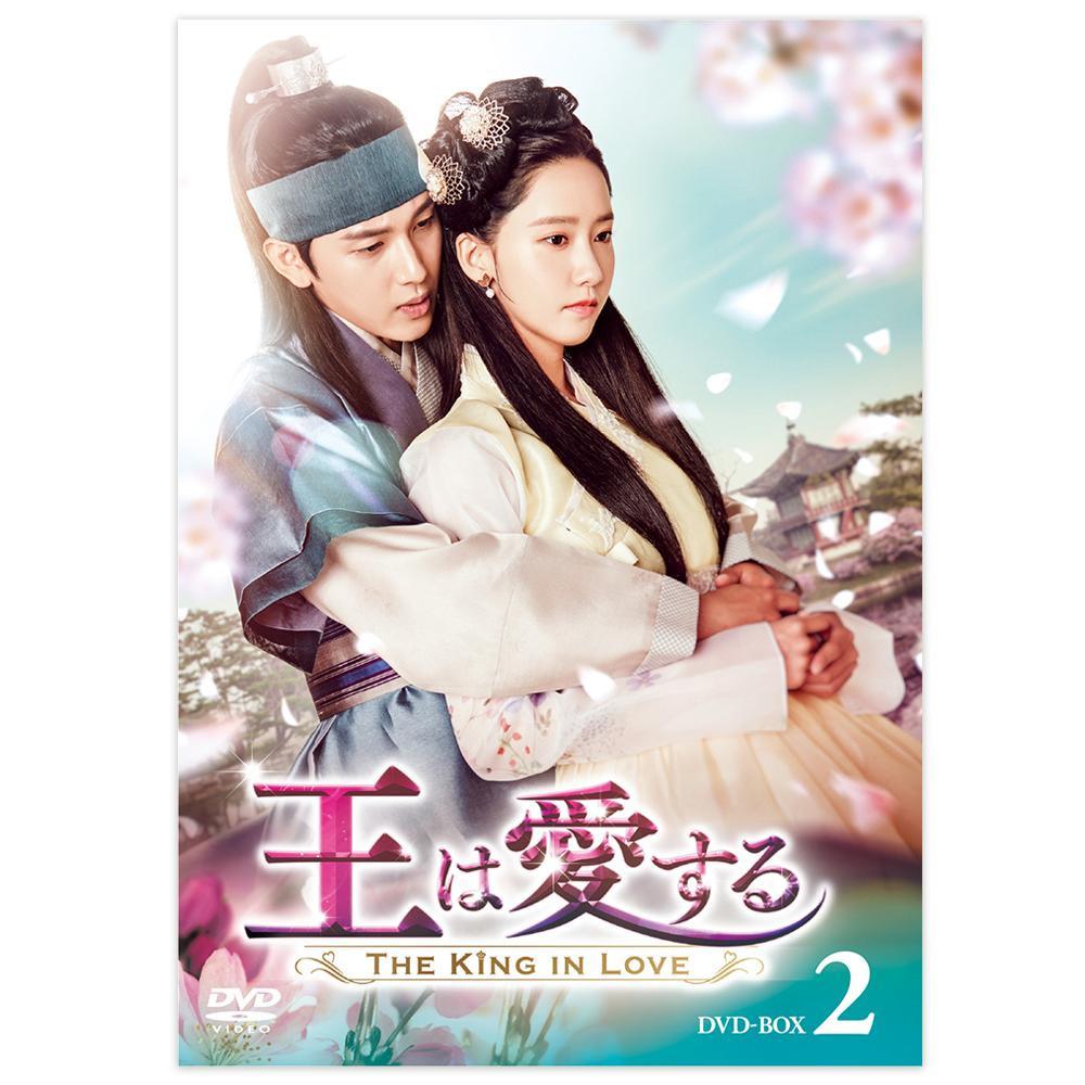 【代引き・同梱不可】王は愛する DVD-BOX2 TCED-4156