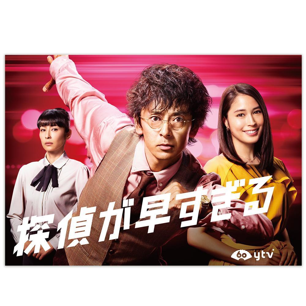 【代引き・同梱不可】探偵が早すぎる DVD-BOX TCED-4290