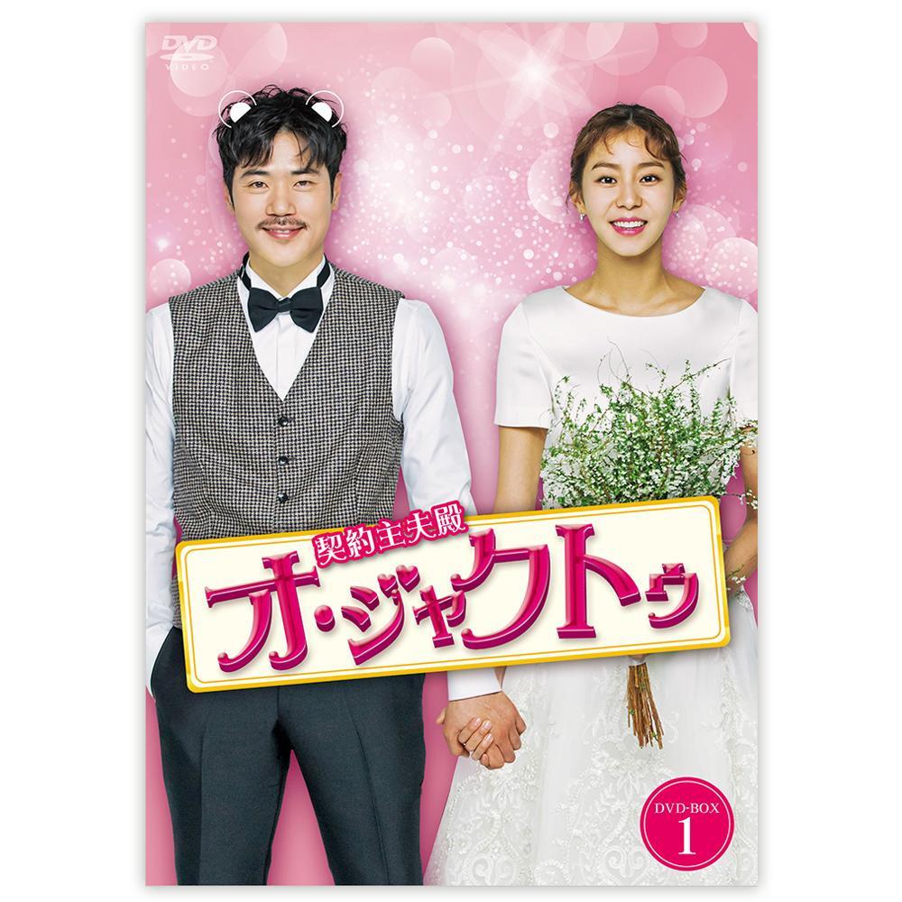【代引き・同梱不可】契約主夫殿オ・ジャクトゥ DVD-BOX1 KEDV-0640