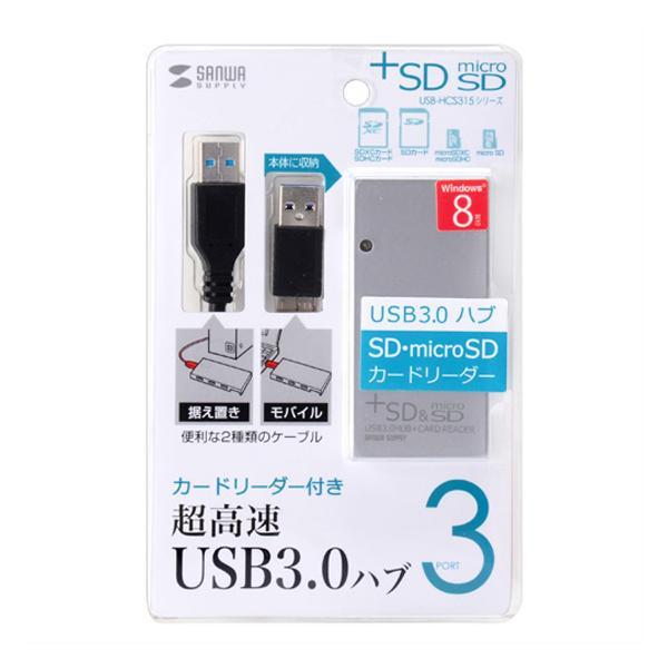 【代引き・同梱不可】サンワサプライ USB3.0SDカードリーダー付きハブ(シルバー) USB-HCS315SV