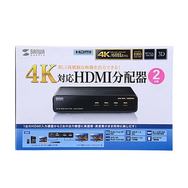 【代引き・同梱不可】サンワサプライ 4K2K対応HDMI分配器(2分配) VGA-UHDSP2