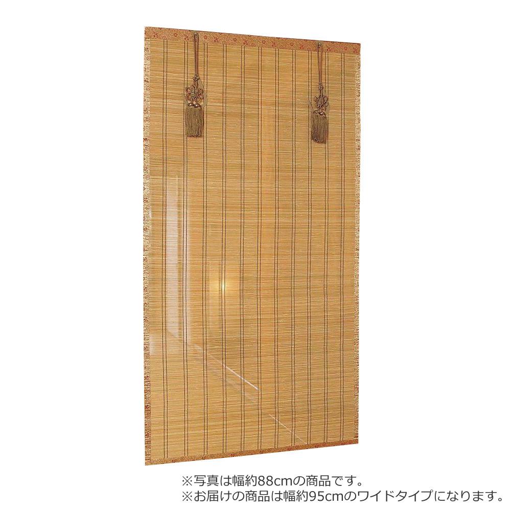 【代引き・同梱不可】竹皮ヒゴお座敷すだれ 約幅95×長さ172cm SUT895S簾 上品 室内