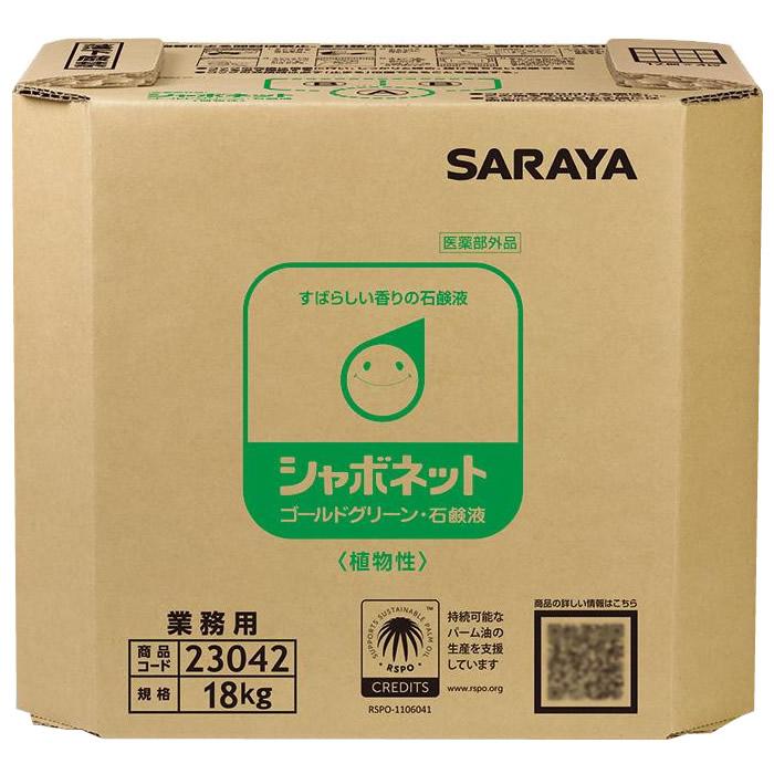 【代引き・同梱不可】サラヤ 業務用 手洗い用石けん液 シャボネットゴールドグリーン スズランの香り 18kg BIB 23042 (医薬部外品)せっけん 洗顔 希釈