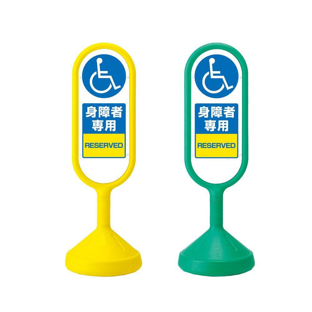 【代引き・同梱不可】メッセージロードサイン(両面) (11)身障者専用 52749車 駐車場 軽量