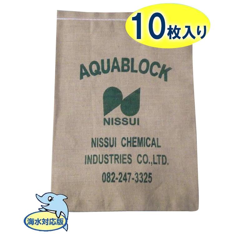 【代引き・同梱不可】日水化学工業 防災用品 吸水性土のう 「アクアブロック」 NSDシリーズ 使い捨て版(海水・真水対応) NSD-20 10枚入り