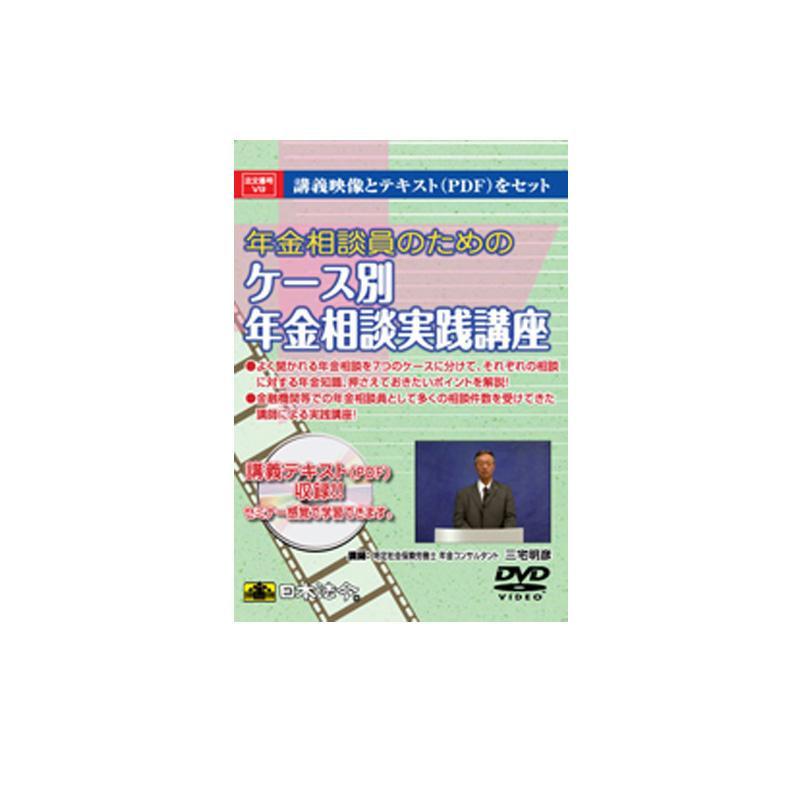 【代引き V9・同梱不可】DVD 年金相談員のためのケース別年金相談実践講座 V9, はらだ牧場:fa23eb33 --- officewill.xsrv.jp