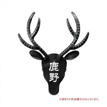 【代引き・同梱不可】濃い顔シリーズ つの表札 TSUNO-3