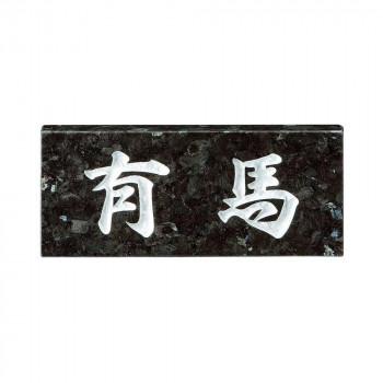 【代引き・同梱不可】天然石材表札 スタンダードタイプ SN-22 関東サイズ(198×84mm)