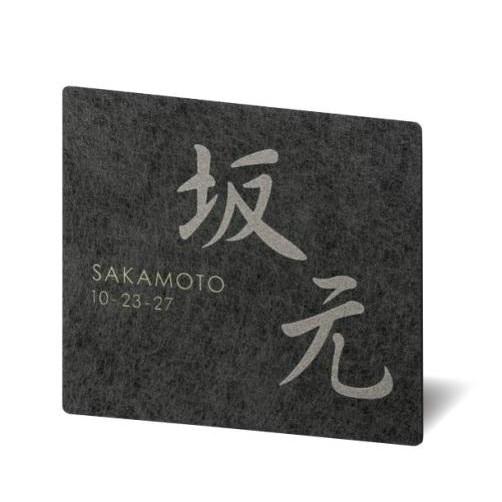 【代引き・同梱不可】TETUGURO 鉄黒 表札 AT-1