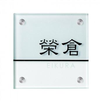 【代引き・同梱不可】小さな表札 小さなガラス表札 GP-103