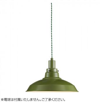 【代引き・同梱不可】ペンダントライト ネジリコード アルミ配照セード・CP型GR (電球なし) GLF-3482GR-85X